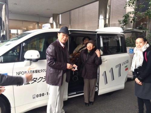 福祉タクシー117さんでご出発