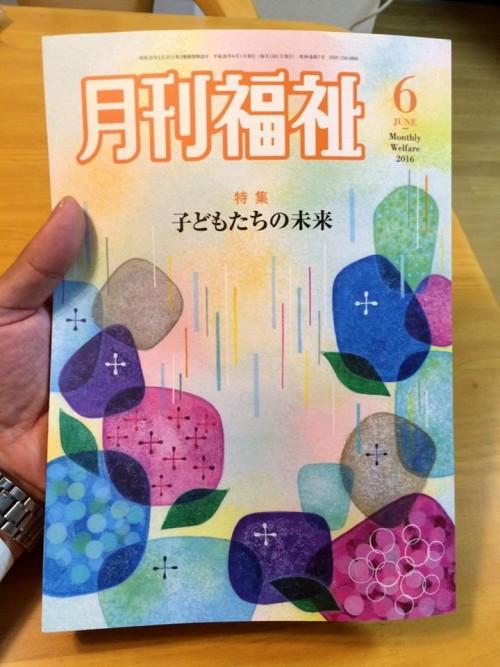 月間福祉6月号(2016)