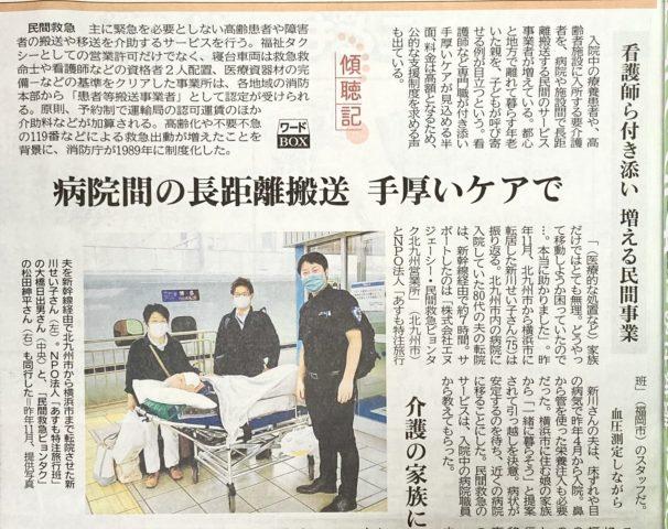 西日本新聞朝刊「傾聴記」