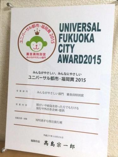 ユニバーサル都市・福岡賞2015